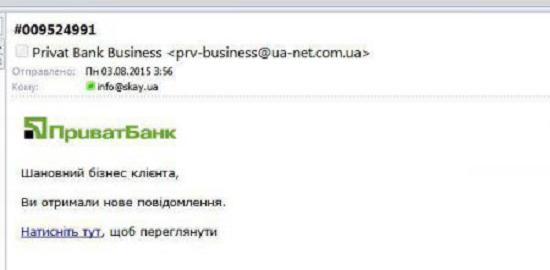 fishing-privat-bank