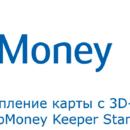 Как использовать  WebMoney Classic?