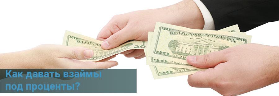 Взять деньги в долг липецк