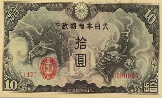 Японские оккупационные деньги